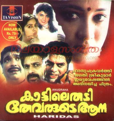 Kaattile Thadi Thevarude Aana 1995 Malayalam Movie
