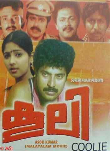 Coolie 1983 Malayalam Movie